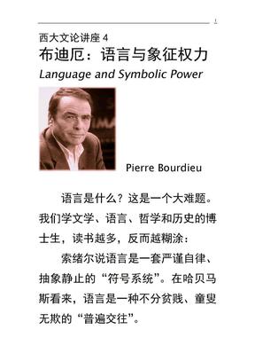 西南大学第4讲:布迪厄:语言与象征权力.doc