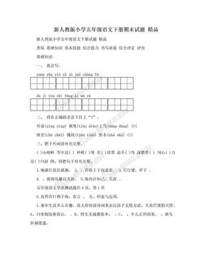 新人教版小学五年级语文下册期末试题 精品.doc
