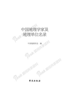 中国地理学家及地理单位名录.pdf