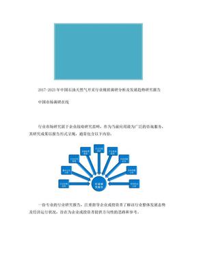 中国石油天然气开采行业研究报告目录.doc