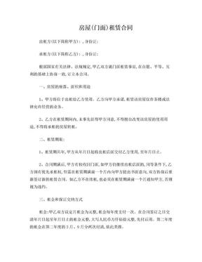 铺面、店面租赁合同范本(绝对标准).doc