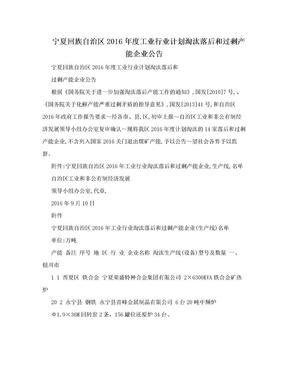 宁夏回族自治区2016年度工业行业计划淘汰落后和过剩产能企业公告.doc