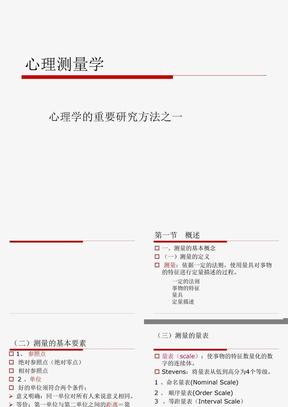 王建心理测量学知识(咨询师).ppt