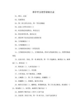 邓中甲方剂学讲座目录.doc