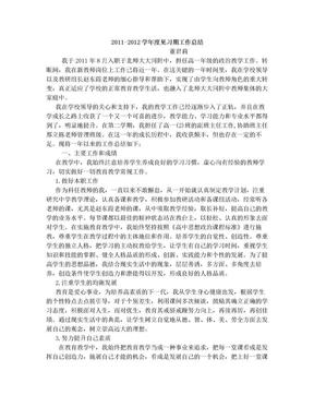 2012高中政治教师见习期工作总结.doc