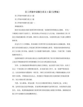 员工晋级申请报告范文3篇(完整版).doc