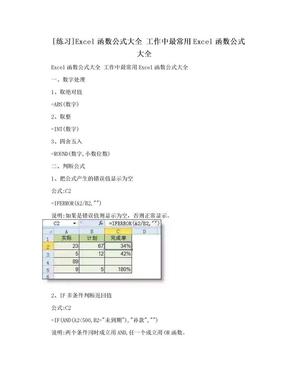 [练习]Excel函数公式大全 工作中最常用Excel函数公式大全.doc