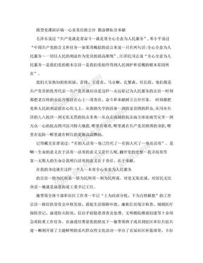微型党课演讲稿--心系责任做公仆 勤奋耕耘甘奉献.doc