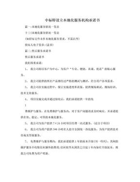 中标即设立本地化服务机构承诺书.doc