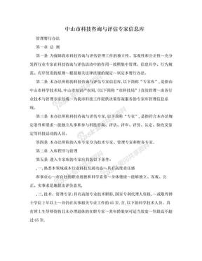 中山市科技咨询与评估专家信息库.doc
