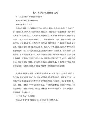 初中化学实验题解题技巧.doc