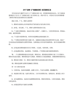 2017自考《广告媒体分析》复习资料汇总.docx