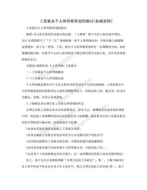 工资薪金个人所得税筹划的探讨[权威资料].doc