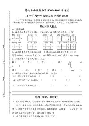 苏教版小学语文07册期中试卷01.doc