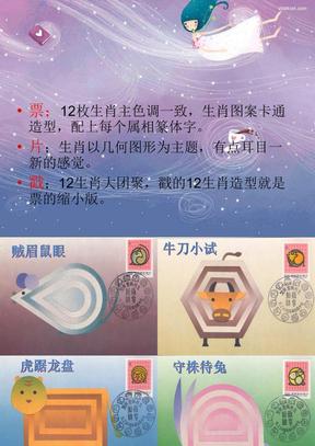 12生肖邮票.ppt