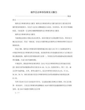 瑞华会计师事务所实习报告.doc