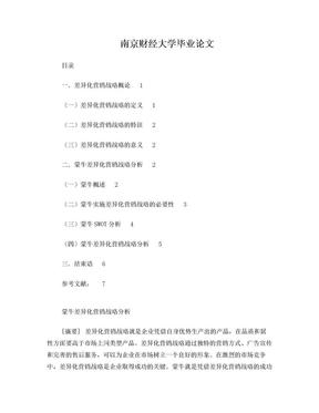 蒙牛差异化营销战略.doc