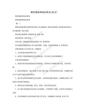 销售部助理岗位职责(范文).doc