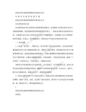 露天矿年度安全教育培训计划.doc