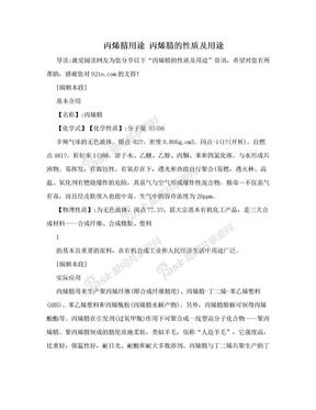 丙烯腈用途 丙烯腈的性质及用途.doc