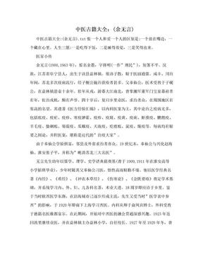 中医古籍大全:(余无言).doc