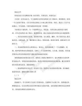 村委会副主任竞聘演讲稿.doc