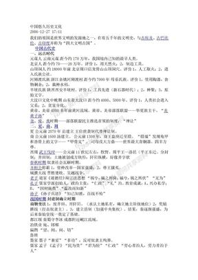 中国悠久历史文化.doc