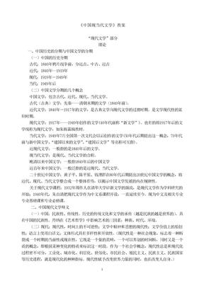 朱栋林现当代文学史资料.doc