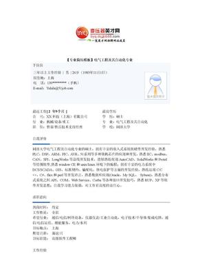 【专业简历模板】电气工程及其自动化专业.doc