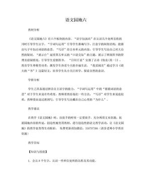 部编本人教版二年级语文下册语文园地六教案.doc