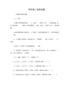 新审定苏教版四年级下册三角形试题1.doc