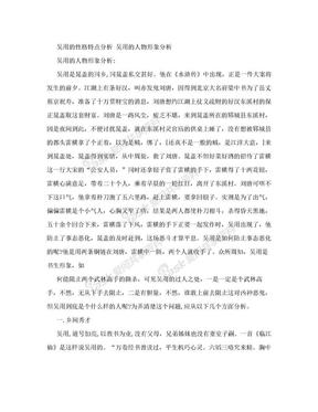 吴用的性格特点分析 吴用的人物形象分析.doc