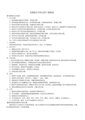 苏教版五年级下册语文教案(最新版).doc