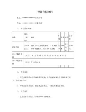 设计印刷合同.doc