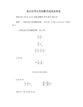 重点中学小升初数学试卷及答案.doc