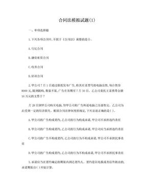 合同法总论期末模拟试题(1—2).doc
