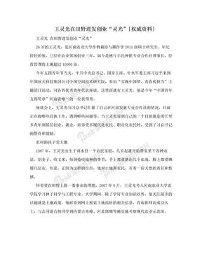 """王灵光在田野迸发创业""""灵光""""[权威资料].doc"""