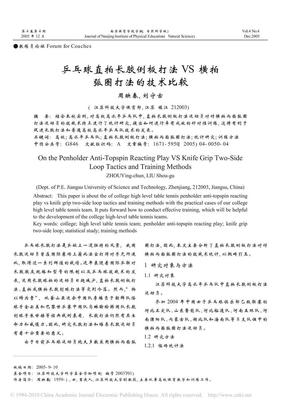 乒乓球直拍长胶倒板打法VS横拍弧圈打法的技术比较.pdf