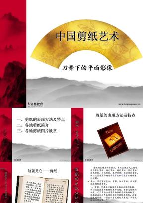 京华语易-中国剪纸艺术.ppt