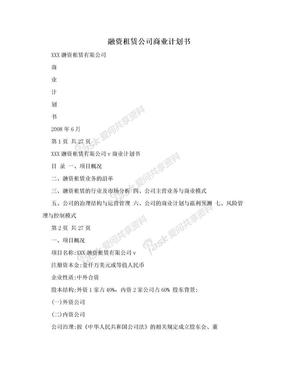 融资租赁公司商业计划书.doc