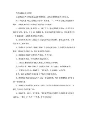 药店促销活动方案.doc