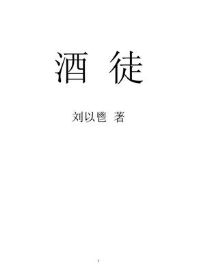 百年百种73酒徒-刘以鬯200.docx