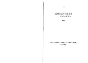 《李天命的思考艺术》之思维方法与独立思考、思考与心魔.pdf