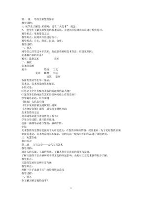 人教版高中美术欣赏教案_人教版.doc