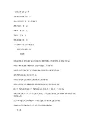 一切经音义 唐 慧琳 卷074.doc