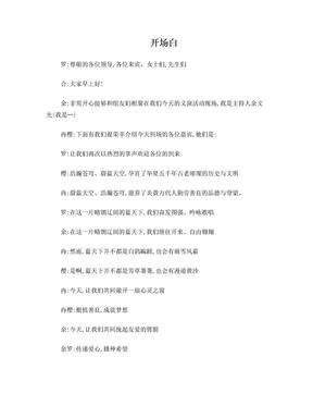 红十字义演主持稿.doc