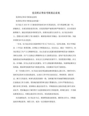 党员转正单位考核鉴定意见.doc