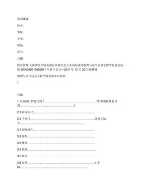 金工实训实验报告.docx