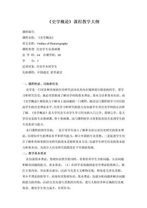 《史学概论》课程教学大纲.doc