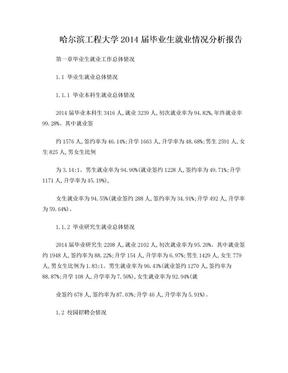 哈尔滨工程大学2014年度毕业生就业质量报告.doc
